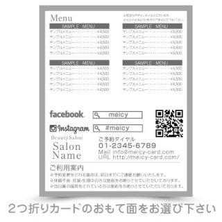 【 2つ折りショップカード 】なか面|店舗情報×料金案内タイプ