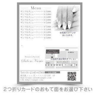 【 2つ折りショップカード 】なか面|店舗情報×料金案内タイプ02