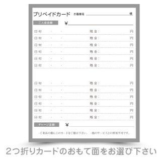 【 2つ折りショップカード 】なか面|プリペイドチャージ式タイプカード