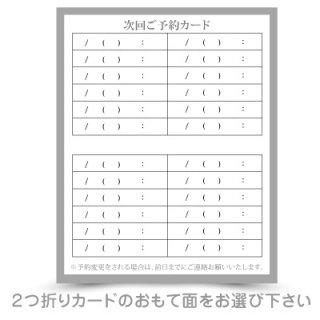 【 2つ折りショップカード 】なか面|お客様ご予約カード
