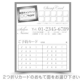 【 2つ折りショップカード 】なか面|割引スタンプカード×ご予約カードタイプ