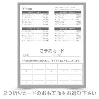 【 2つ折りショップカード 】なか面|ご予約カード×料金表タイプ