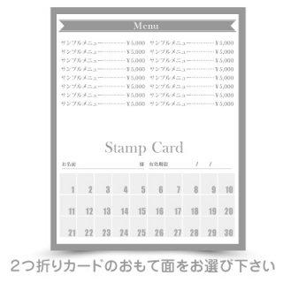 【 2つ折りショップカード 】なか面|料金表×スタンプカード30マスタイプ