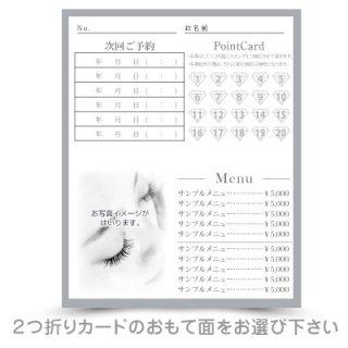 【 2つ折りショップカード 】なか面|料金表×スタンプ×ご予約カードタイプ