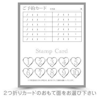 【 2つ折りショップカード 】なか面|ご予約カード×ハートスタンプ10マスタイプ