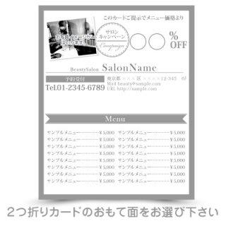 【 2つ折りショップカード 】なか面|割引カード×料金表タイプ