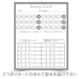 【 2つ折りショップカード 】なか面|割引スタンプカード×次回ご予約カードタイプ