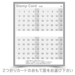 【 2つ折りショップカード 】なか面|割引スタンプカード100マスタイプ