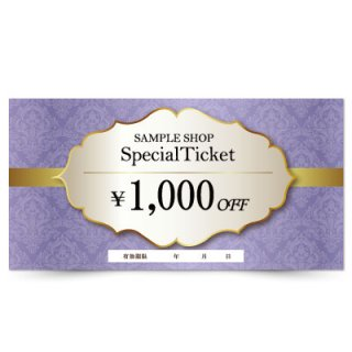 【クーポンチケット・割引】美容サロン向け高級感エンブレムデザイン01