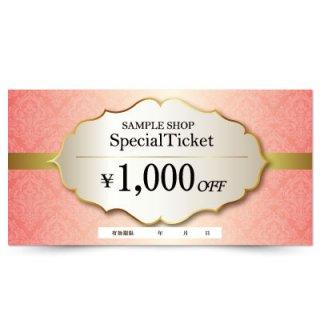 【クーポンチケット・割引】美容サロン向け高級感エンブレムデザイン04