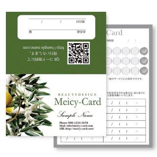 【 2つ折りショップカード 】 店舗案内やスタンプカードに|美容サロンオーガニックボタニカルデザイン