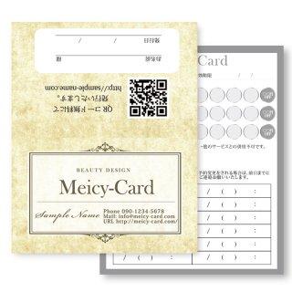 【 2つ折りショップカード 】 ご来店カードやスタンプカードに|サロンオーガニックショップカード02
