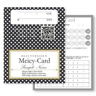 【 2つ折りショップカード 】 ご紹介カードやスタンプカードに|シンプルドットショップカード01