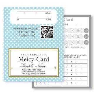 【 2つ折りショップカード 】 ご紹介カードやスタンプカードに|シンプルドットショップカード02