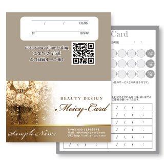 【 2つ折りショップカード 】 ご紹介カードやスタンプカード|高級感シャンデリアセレブ01