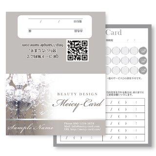 【 2つ折りショップカード 】 ご紹介カードやスタンプカード|高級感シャンデリアセレブ02