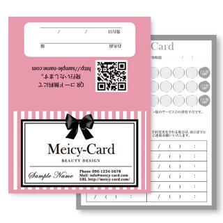 【 2つ折りショップカード 】 ご予約カードや店舗情報に|キュートなリボンストライプショップカード01