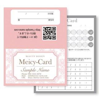 【 2つ折りショップカード 】 スタンプカードや割引カード|クラシカルゴージャスショップカード(ピンク)