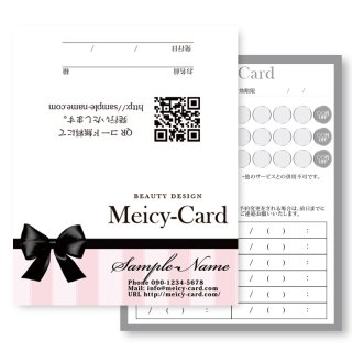 【 2つ折りショップカード 】 メンバーズカード・ご予約カード|キュートなリボンストライプショップカード01