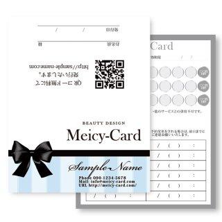 【 2つ折りショップカード 】 メンバーズカード・ご予約カード|キュートなリボンストライプショップカード02