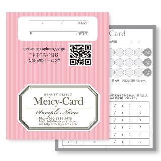 【 2つ折りショップカード 】 メンバーズカード・ご予約カード|ガーリー系ストライプショップカード02