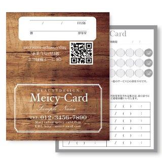 【 2つ折りショップカード 】 メンバーズカード・ご予約カード|アンティーク木目デザイン