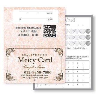【 2つ折りショップカード 】 スタンプカード・ご予約カード|大人可愛いアンティークデザイン