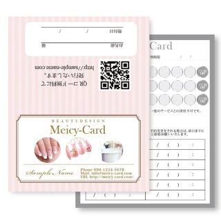 【 2つ折りショップカード 】 お客様カード・ポイントカード|エレガントストライプカード01