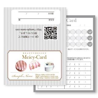 【 2つ折りショップカード 】 お客様カード・ポイントカード|エレガントストライプカード02