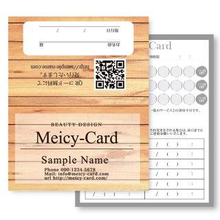 【 2つ折りショップカード 】 ショップカード,ご予約カード|ナチュラルウッドデザインショップカード01