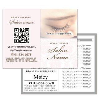 【2つ折りカード縦タイプ】美容サロン向けオリジナルデザインショップカード01