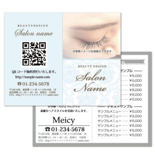 【2つ折りカード縦タイプ】美容サロン向けオリジナルデザインショップカード02