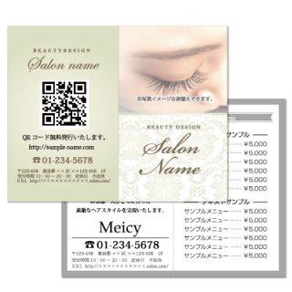 【2つ折りカード縦タイプ】美容サロン向けオリジナルデザインショップカード04