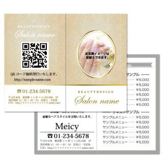 【2つ折りカード縦タイプ】女性目線ゴージャスデザインショップカード02