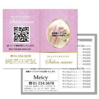 【2つ折りカード縦タイプ】女性目線ゴージャスデザインショップカード03