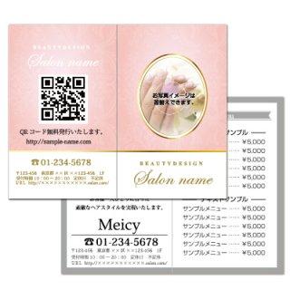 【2つ折りカード縦タイプ】女性目線ゴージャスデザインショップカード04