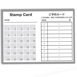 【2つ折り縦型なか面デザイン】スタンプカード30マス|ご予約カード