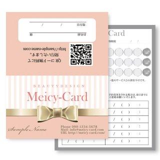 【 2つ折りショップカード 】 ショップカード,ご予約カード|マカロンカラーストライプデザインショップカード01