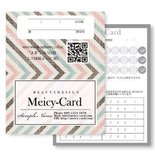 【 2つ折りショップカード 】 スタンプカード・ご予約カードに!|アンティークシェブロン柄デザイン