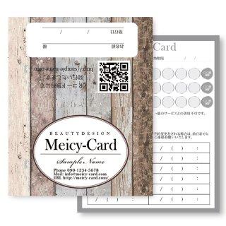 【 2つ折りショップカード 】 スタンプカード・ご予約カードに!|アンティーク木目柄デザイン