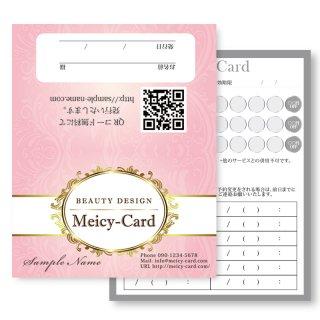 【 2つ折りショップカード 】 スタンプカード・ご予約カードに!|セレブリティダマスクデザイン01