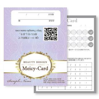 【 2つ折りショップカード 】 スタンプカード・ご予約カードに!|セレブリティダマスクデザイン02