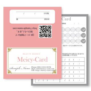【 2つ折りショップカード 】 スタンプカード・ご予約カードに|セレブリティシンプルデザイン03