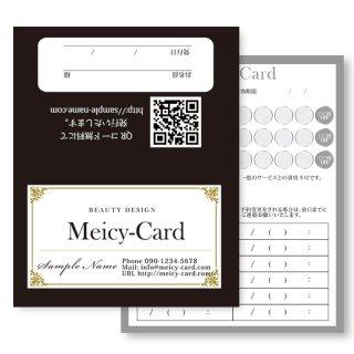 【 2つ折りショップカード 】 スタンプカード・ご予約カードに!|セレブリティダマスクデザイン04