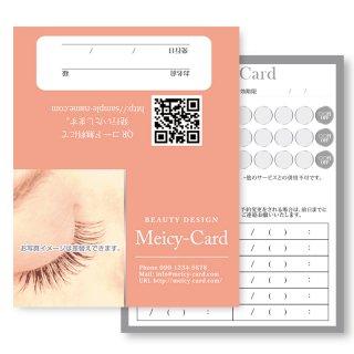 【 2つ折りショップカード 】 スタンプカード・ご予約カードに|アピールに最適!シンプルデザイン01