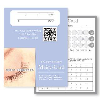 【 2つ折りショップカード 】 スタンプカード・ご予約カードに|アピールに最適!シンプルデザイン02