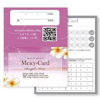 【 2つ折りショップカード 】 スタンプカード・ご予約カードに|プルメリアが可愛いバリ風デザイン03