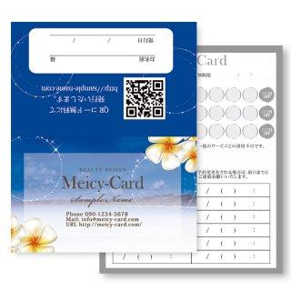 【 2つ折りショップカード 】 スタンプカード・ご予約カードに|プルメリアが可愛いバリ風デザイン04