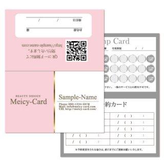 【 2つ折りショップカード 】 スタンプカード・ご予約カードに|スタイリッシュゴールドラインデザイン01
