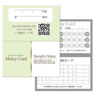 【 2つ折りショップカード 】 スタンプカード・ご予約カードに|スタイリッシュゴールドラインデザイン04